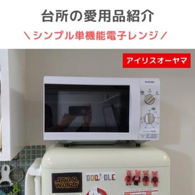 【キッチンの愛用品】庫内フラットで超シンプル|アイリスオーヤマ電子レンジ口コミ