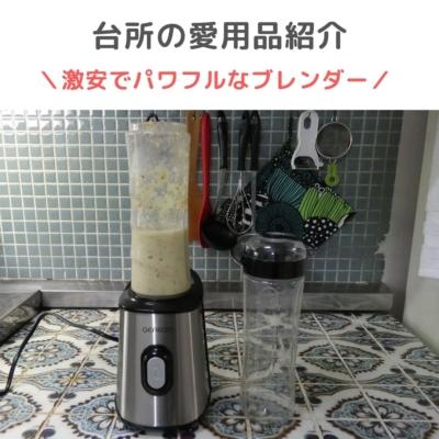 【キッチンの愛用品】激安パワフルブレンダー|ハイパワータンブラーミキサー 口コミ