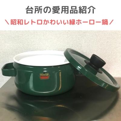 【キッチンの愛用品】昭和レトロ緑のホーロー鍋|富士琺瑯ハニーウェア両手鍋