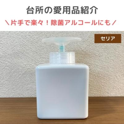 セリアのワンプッシュお掃除ボトル口コミ|食器洗剤やアルコールの詰め替えに