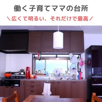 働く子育てママの台所|時短を目指し食洗器を購入予定