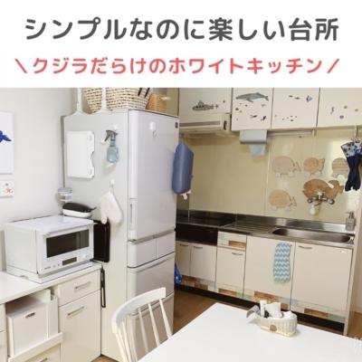 女性美容アドバイザーの台所|大好きなくじらアイテムに囲まれた幸せキッチン