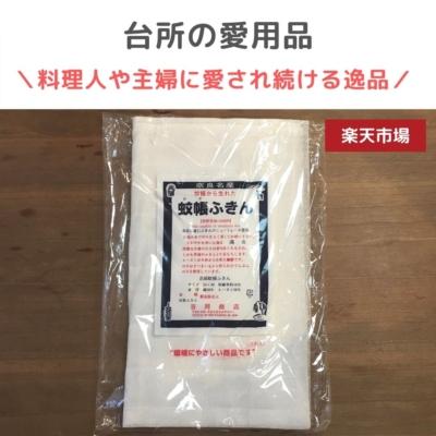 奈良名産の吉岡商店「蚊帳ふきん」口コミ|店舗orネット?メール便で手頃に通販