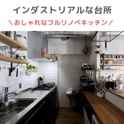 キッチンインテリア実例 インダストリアル フルリノベーション リフォーム おしゃれ かっこいい