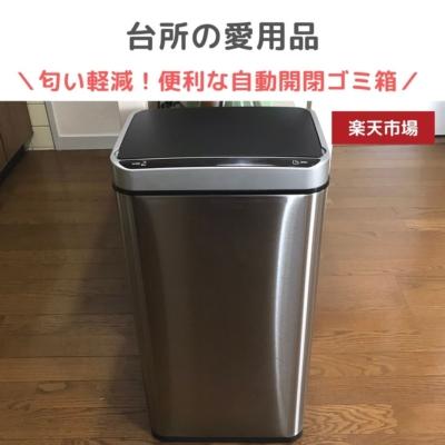 スリムでおしゃれなおすすめ人感センサー付きゴミ箱口コミ|夏の臭い匂いを軽減!