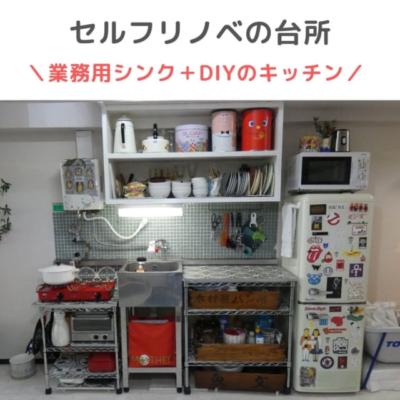 【台所拝見】業務用シンクとDIYでセルフリノベ、ミニマリストの造作キッチン